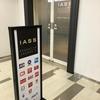 成田空港第二ターミナルビルのラウンジ・IASS EXECUTIVE LOUNGE 2