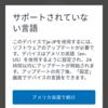 Amazon Echo(1st generation)が日本語にならない(>_<)。
