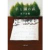 【本屋大賞】第13回大賞 『羊と鋼の森』宮下奈都