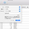 【Mac】ターミナル ショットカットキー