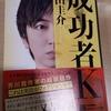 現実か虚構か。羽田圭介氏の【成功者K】の読み応えが凄い。