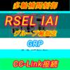 【上級編】IAI RSELによるSEL言語解説 グループ軸指定GRP