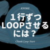 KNIME - 実践編! 前処理が命。数日単位のデータを日単位のデータに ~Chunk Loop Start~