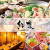 【オススメ5店】河原町・木屋町(京都)にある寿司が人気のお店