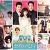 1月から始まる韓国ドラマ(BS)#2-1 1/1~15 放送予定