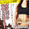代謝がよくなる「カフェイン+プロテインの新習慣!ダイエットサポートコーヒー【カフェテイン】」