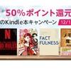 落第忍者乱太郎がポイント50%還元!!
