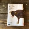 『大人の児童書目録 vol.1』【焼き肉を食べる前に。】