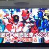 【噴水広場】パンレンジャーVSパトレンジャー主題歌CD発売記念イベントに行って来た!