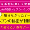 セブン女子(7-Woman) ③ (2016/8/5)