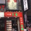 茶館@池袋 中華の食べ放題