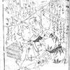 暴れん坊爺さんの巻 ~『大鳥毛庭雀』(『舌切り雀』)その3~