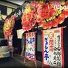 小倉南区沼本町 ニューオープン『ぎょらん亭 沼店(小倉南店??)』