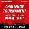 第1回チャレンジトーナメント