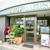 乳幼児お断りの店、スキンヘッドのマスター、変な人が作るカフェオレなど、美味し過ぎる京都へ行きたい!