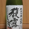 <63>【日本酒の記録】大盃馥露しずく 純米吟醸(生酒)