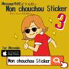 訳あって??「Mon chouchou Sticker3」販売開始しました♪