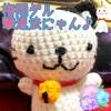 梅雨ダル&自律神経の乱れを整えて、超楽しく編み物したーい!なブログ(^∀^)
