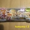 朝食!ヤマザキ『薄皮 ピーナッツパン』を食べてみた!