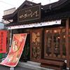 蝦夷麺 四の五の言わず 本店 / 札幌市白石区南郷通5丁目北5
