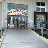 【瀬戸内市】日本一のだがし売場で懐かしの駄菓子に出会った〜☺️