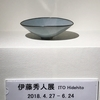 「青瓷 釉の力」 伊藤秀人展。