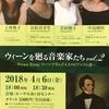 コンサートご案内、「ウィーンを廻る音楽家たち vol.2」