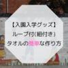 【入園入学グッズ】ループ付(紐付き)タオルの簡単な作り方
