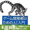 ゲームAIスタディ-迎撃