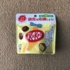 おかしなお菓子の新商品 020 キットカット 東京ばな奈 キットカットで「見ぃつけたっ」 パウチ