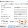 Google日本語入力の切り替えキーを変更