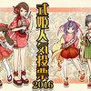 式姫Project 5周年キャンペーン