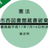 【憲法判例】公立図書館の図書廃棄事件(最高裁平成17年7月14日)