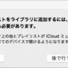 Apple IDを移行する方法はないが代替手段はある。