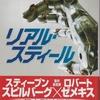SF短篇小説の名手たち「リアル・スティール」リチャード・マシスン