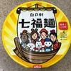 いただいた七福麺を、さっそく食してみた。
