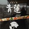 健康中華「青蓮」藤が丘店で、体に優しくてお腹いっぱいのランチ