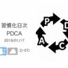 良い習慣の連鎖を深めていく[習慣化日次PDCA 2019/01/17]