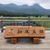 道東② 【世界遺産】知床国立公園
