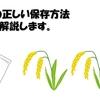 お米の正しい保存方法を解説します。