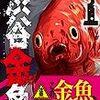 金魚による金魚のための蹂躙『渋谷金魚 1巻』を読んだ《評価・感想・レビュー》