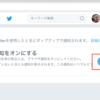 【PC版】Twitterで特定アカウントの投稿を通知する