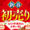 【2019年版】おすすめ福袋&新春初売り〜パソコン・スマホ・周辺機器編
