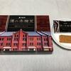 横浜有名店の新商品!赤煉瓦倉庫にちなんだお菓子。【ありあけの 濱の赤煉瓦】