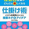 【地理 日本の諸地域でのプロジェクト「引っ越し物語」】2月16日までの実践報告