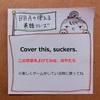 【BBAの使える英語】Cover this, suckers.~(この攻撃を)よけてみな!