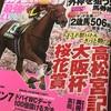 競馬最強の法則4月号〜特集・桜花賞