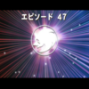 『ソニックX』エピソード47、元ネタ解説