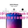 iPhone14(2022年)は,スーパービッグチェンジ機となる?〜「スクリーン下Touch ID」は2023年までお預け?〜