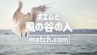"""【体験談11】""""風の谷の人""""の恋愛ポエム:マッチングアプリ"""